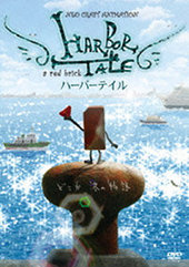 DVD「ハーバーテイル」HARBOR TALE