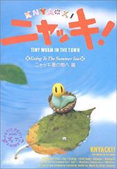 プチプチアニメニャッキ!3.ニャッキ夏の海へ篇