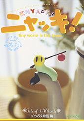 プチプチアニメニャッキ!5.くちぶえ物語篇